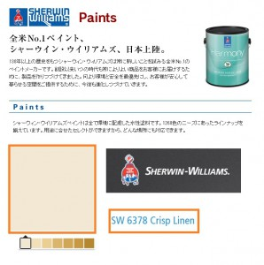 『Serwin Williams(シャーウィン・ウィリアムズ)』 「SW6378(Crisp Linen)」