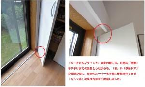 バーチカルブラインド,収納ドア,干渉