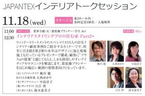 第34回『JAPANTEX(インテリアトレンドショー)』