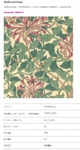 ハニーサックル(Honeysuckle)・WM7611/4 輸入壁紙