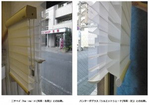 FUGA・調光ロールスクリーン,シルエットシェード,ハナリ