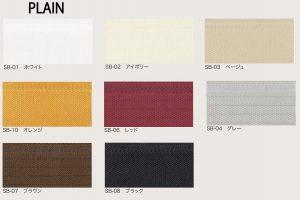 PLAIN プレーン カラー FUGA 調光ロールスクリーン