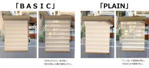 fuga 調光ロールスクリーン BASIC  PLAIN  違い ベーシック プレーン