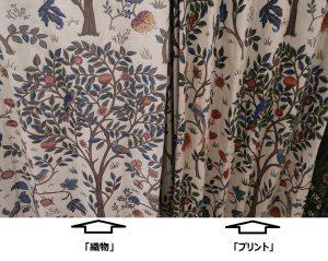 ケルムスコットツリー プリント 織物 比較