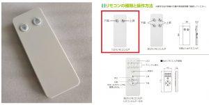 ニチベイ ロールスクリーン サイレント電動式 リモコン