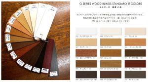 ナニック Gシリーズ ウッドブラインド カラー 見本