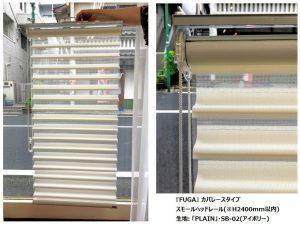 調光ロールスクリーン FUGA カバーレスタイプ PLAIN プレーン 展示品
