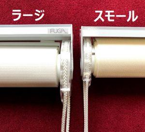 調光ロールスクリーン FUGA カバーレスタイプ ヘッドレール