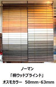 ノーマン 桐 ウッドブラインド オスモカラー 価格 展示 取扱店 東京