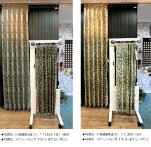 ウイローボウ カーテン 川島織物セルコン マナトレーディング 比較 価格