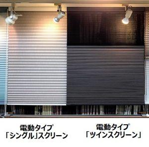 NORMAN ノーマン ハニカムスクリーン 電動タイプ シングル ツイン 違い 比較