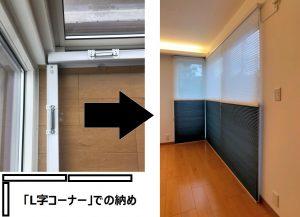 NORMAN ノーマン ハニカムスクリーン 電動タイプ コーナー窓 L字窓 事例