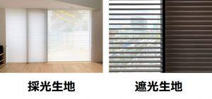 調光ロールスクリーン 採光生地 遮光生地 比較