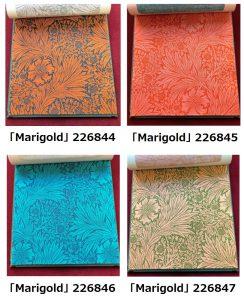 Marigold 226844 226845 226846 226847  ウィリアムモリス ファブリック