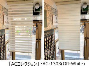 FUGA ACコレクション Advanced Collection AC1303 オフホワイト 展示 価格 取扱店