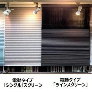 ノーマン 電動 ハニカムスクリーン 取扱店 販売店 東京 神奈川