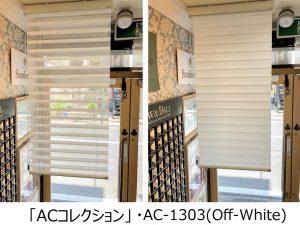 fuga 調光ロールスクリーン ACコレクション 価格